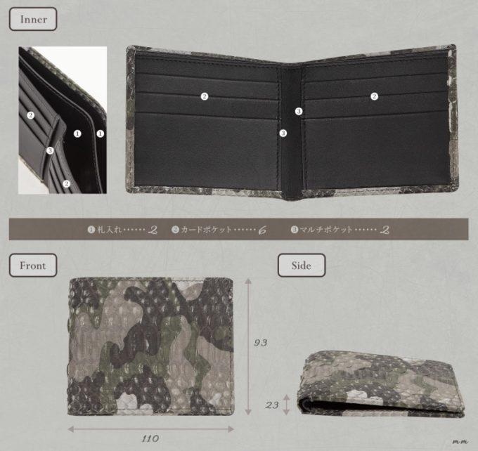 パイソン二つ折り財布の内装収納と薄さが分かるサイズ表