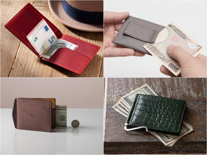 カードポケット付きマネークリップ各種