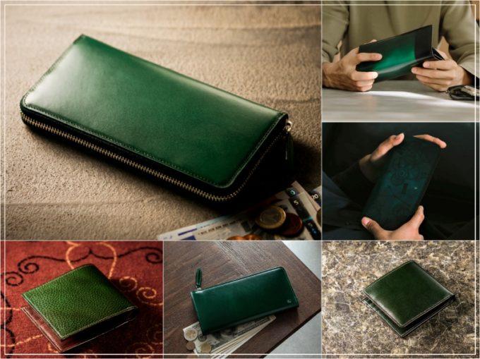 おすすめの緑の財布