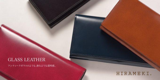 アーキライン長財布のカラーバリエーション