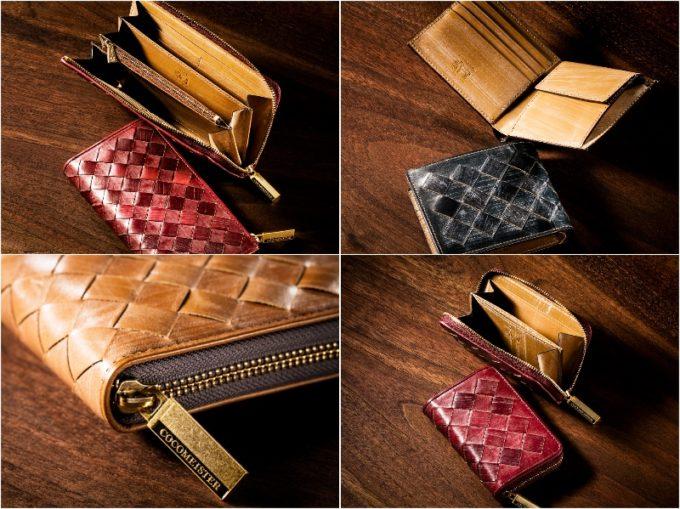 ココマイスター・ザ オークバークシリーズの各種財布
