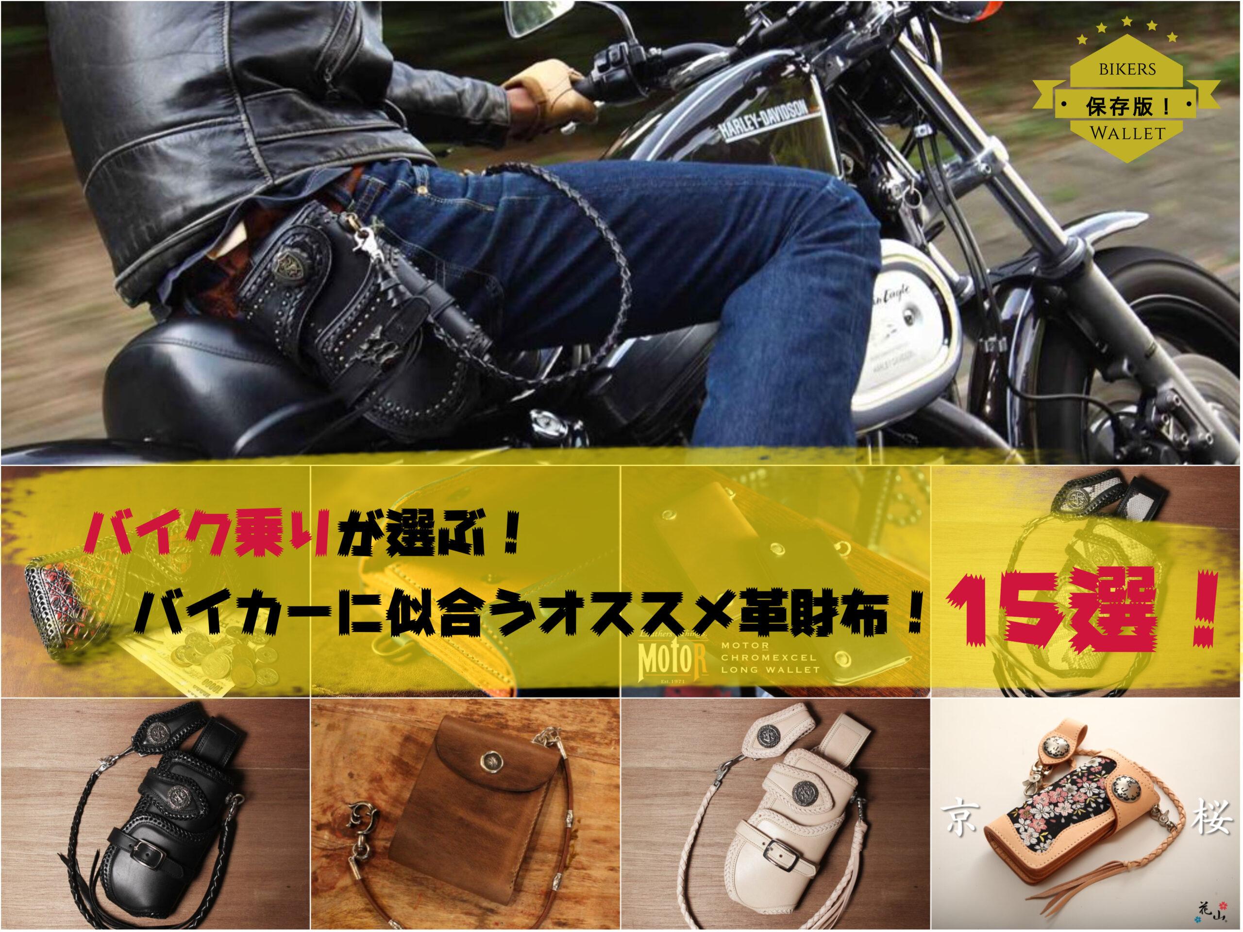 バイク乗りが選ぶ!バイカーに似合うオススメ革財布15選!