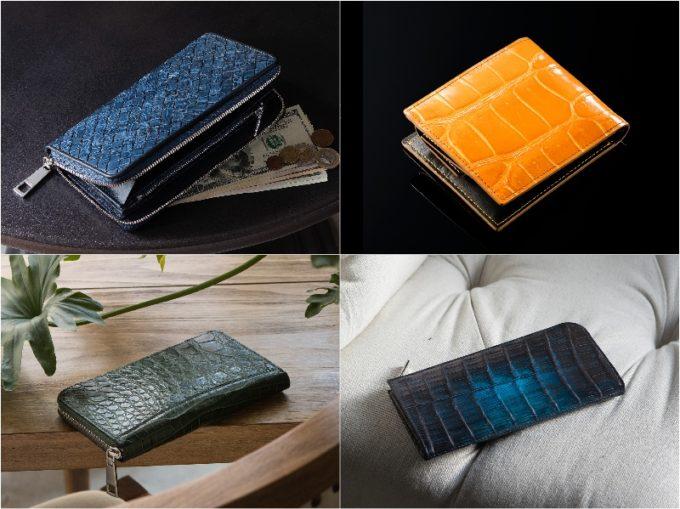クロコダイルレザーの各種財布(抜粋)