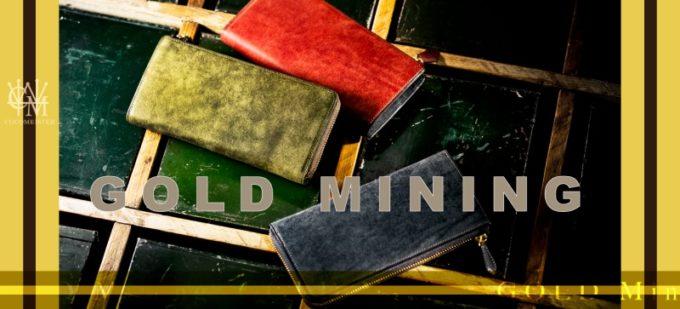 ココマイスター・ゴールドマイニングシリーズの財布