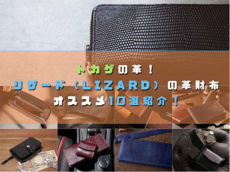 トカゲの革!リザード(LIZARD)の革財布オススメ10選紹介!