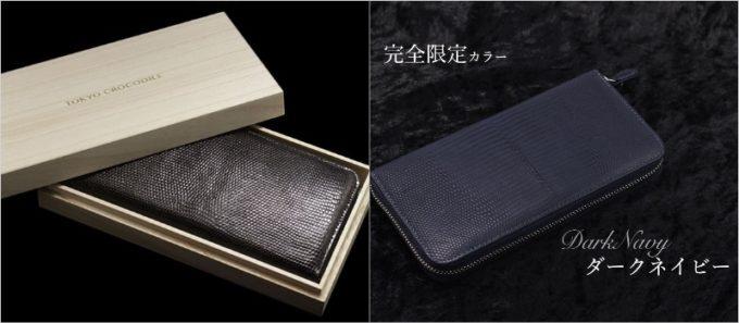 東京クロコダイル・リザードシリーズの財布限定カラー