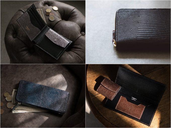 リザード(トカゲ革)の各種財布(抜粋)
