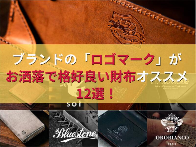 ブランドの「ロゴマーク」がお洒落で格好良い財布オススメ12選!