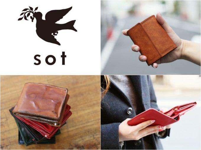 ロゴオリーブを加える鳩とsotの財布(抜粋)