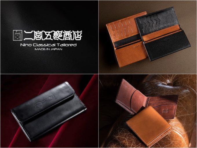 二宮五郎商店のロゴと各財布
