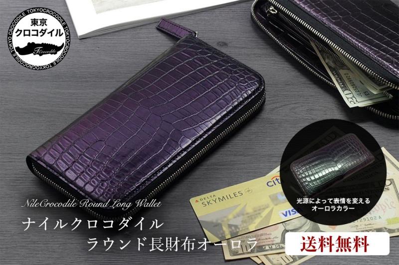 東京クロコダイル・オーロラカラークロコダイルシリーズの財布(オーロラ)