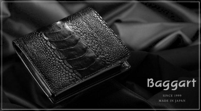 バガート・オーストリッチレッグ二つ折り財布