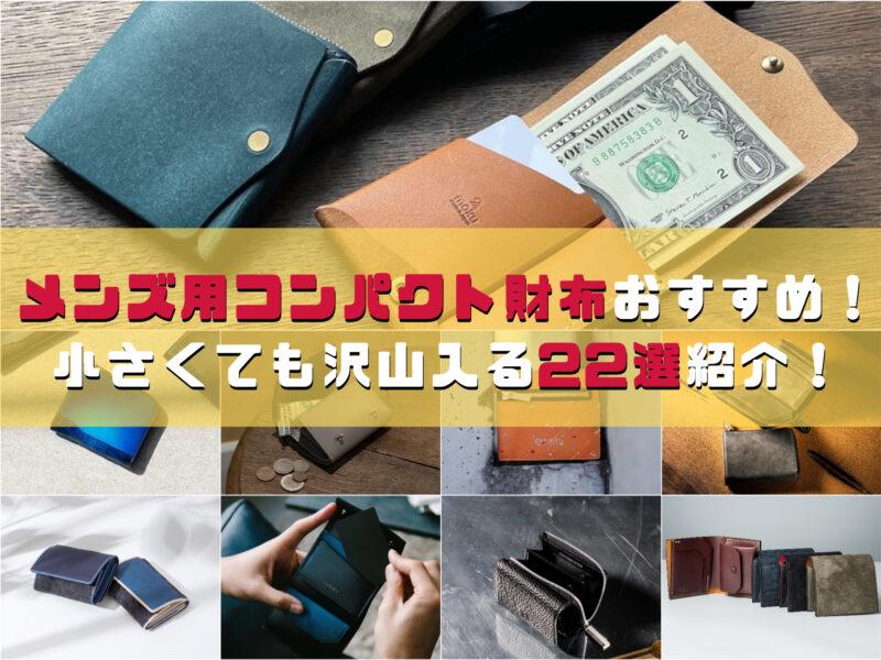 メンズ用コンパクト財布おすすめ!小さくても沢山入る22選紹介!