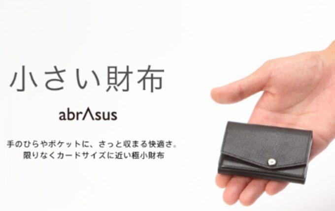 小さい財布(アブラサス)