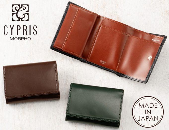 ポケウォレBR・三つ折り財布(キプリス)