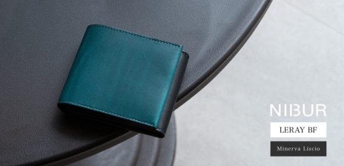 テーブルの上に置いてあるリスシオショート財布(ブルー×ブラックカラー)