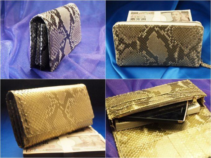 財布屋・錦蛇革財布の各財布と各部