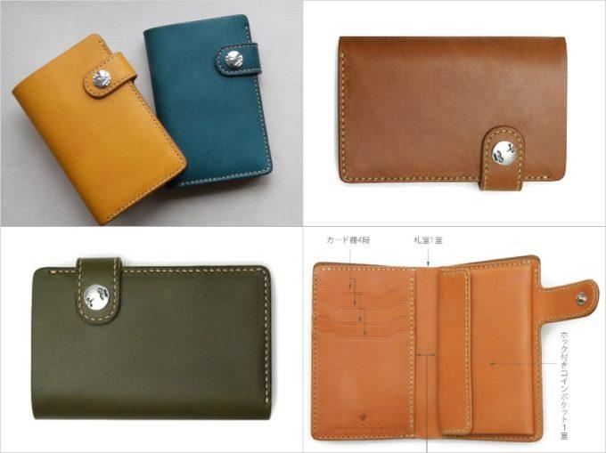 W4シリーズ二つ折りウォレットのカラーバリエーションと内装収納ポケット