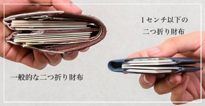 厚い二つ折り財布と薄い二つ折り財布を比較