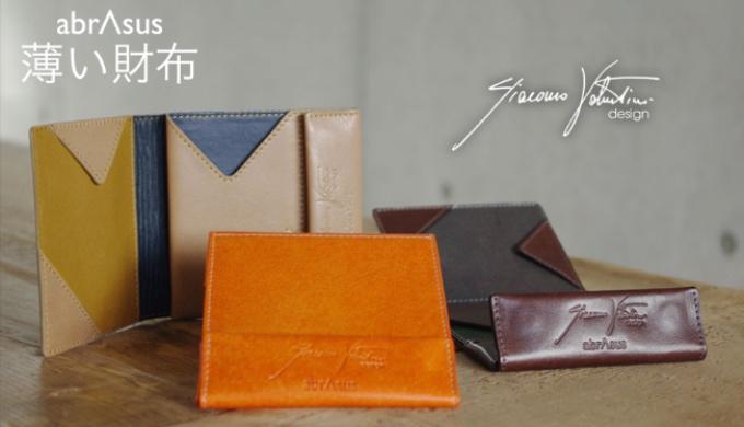 アブラサス・薄い財布(薄さ7ミリ)