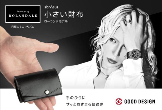 アブラサス・小さい財布(薄さ10ミリ)