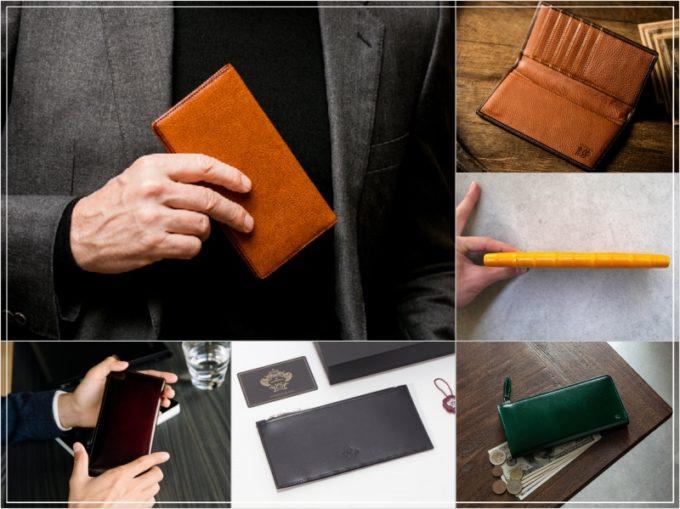 極薄!厚さ1センチ以下の超薄い長財布メンズ用オススメ8選!