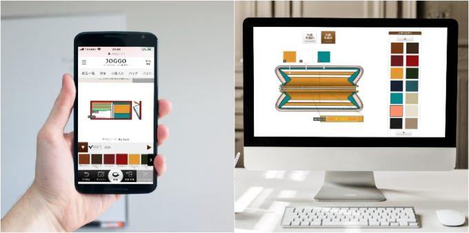 JOGGO(ジョッゴ)で財布をカスタムする画面(スマホとパソコン)