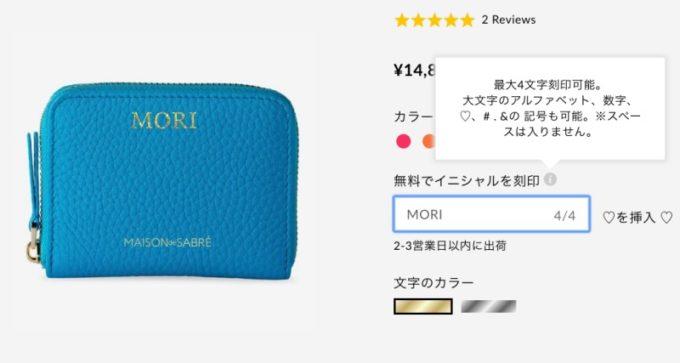 メゾンドサブレの財布への名前入力画面