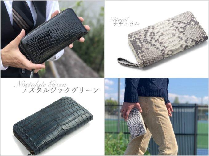 東京クロコダイル大容量ラウンド長財布各カラーと持っている男性