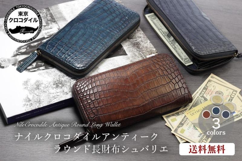 東京クロコダイル大容量ラウンド長財布