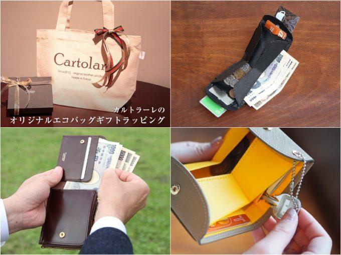カルトラーレのオリジナルエコバッグ付きギフトラッピングと財布