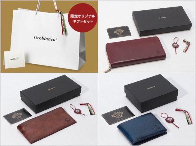Orobiancoのギフトセットと財布