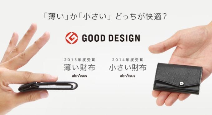 アブラサスの携帯性抜群の薄い財布と小さい財布