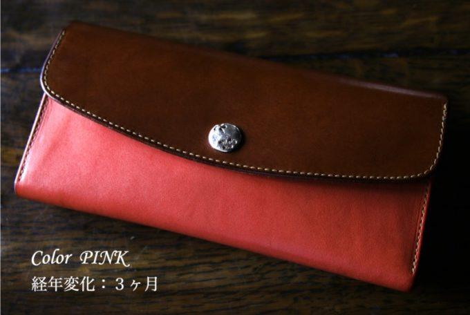経年変化で格好良く成長したピンクの革財布