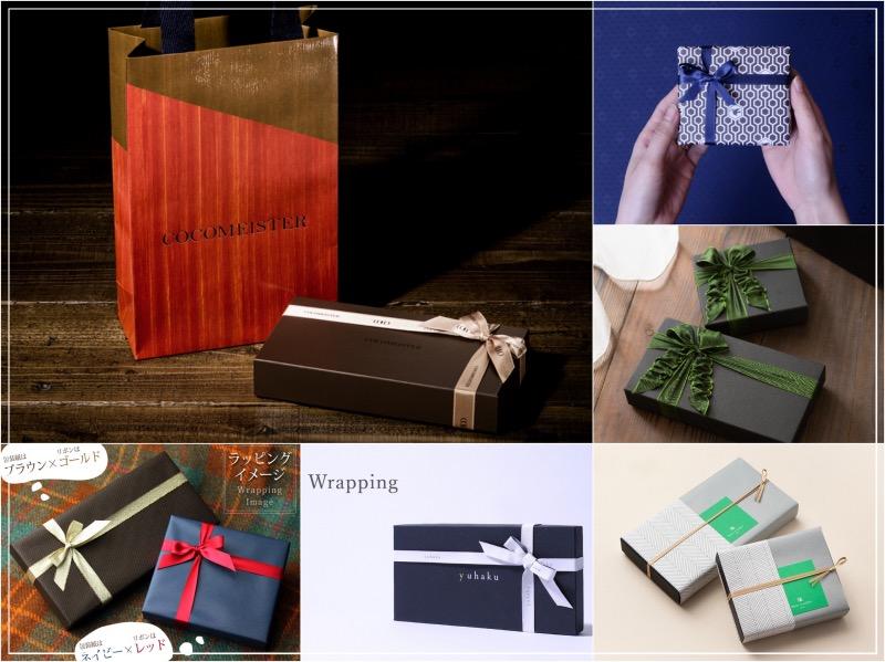 無料!プレゼントラッピング包装がお洒落な財布ブランド10選!