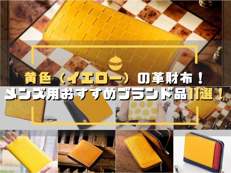 黄色(イエロー)の革財布!メンズ用おすすめブランド品11選!