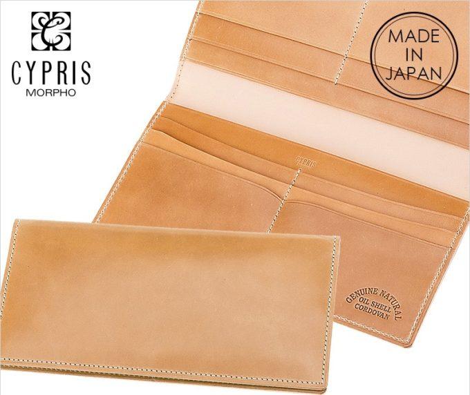 CYPRIS・ナチュラルコードバン長財布(マチなし束入れ)