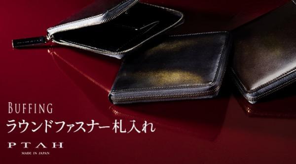 PTAH・バフィングシリーズの二つ折り財布ゴールドカラー