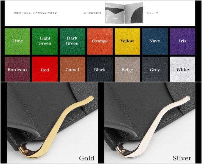 シェーブルマネークリップ(小銭入れ付き)の選べる色とクリップ金具