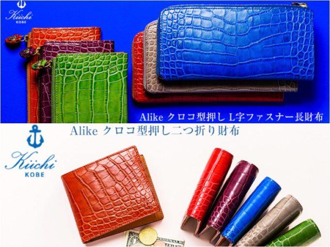 Kiichi・Alike クロコ型押しL字ファスナー長財布と二つ折り財布
