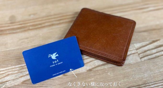 sotの財布と下取り時に必要なギャランティカード