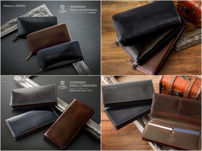 ホーウィンシェルコードバンシリーズの各種財布