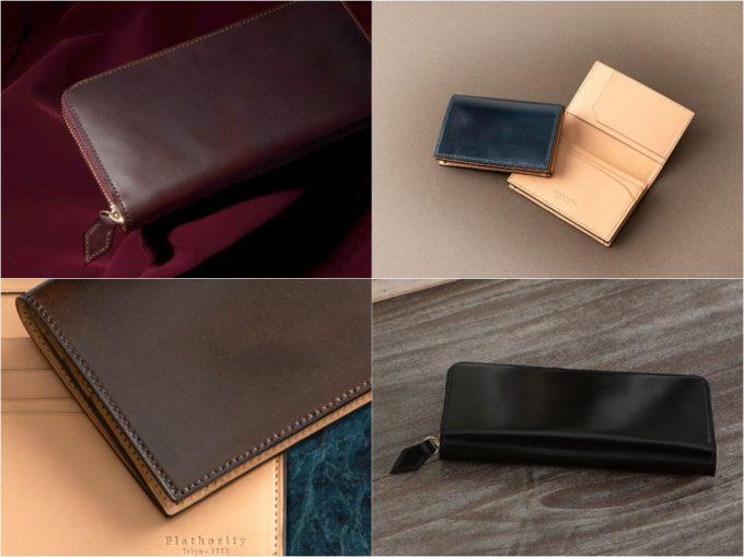 ホーウィンシェルコードバンシリーズ(フラソリティ)の各種財布