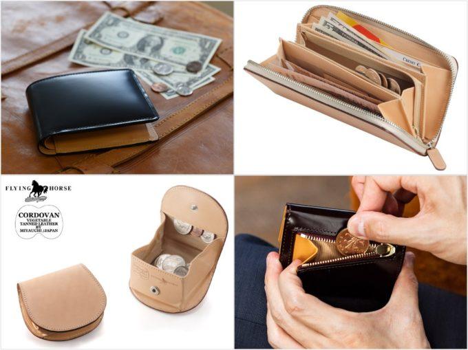宮内産業日本製コードバン革財布の各種財布
