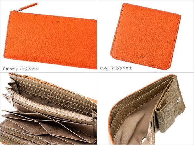 シャーレシリーズの各種財布(オレンジカラー)