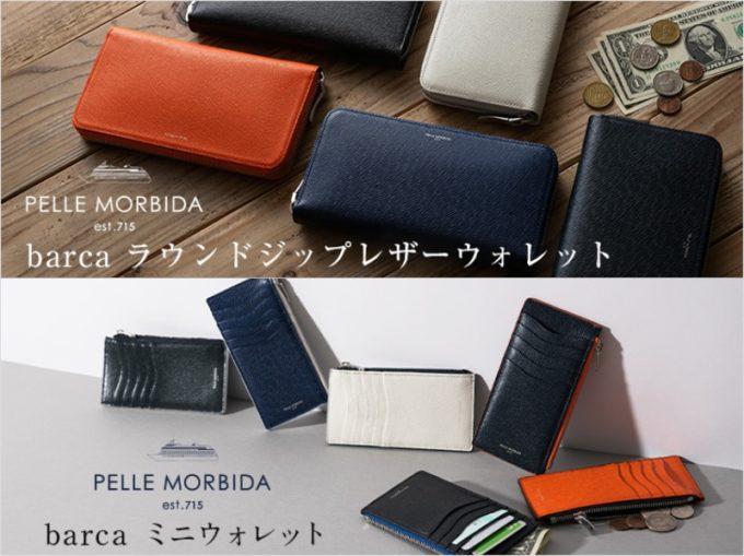 バルカシリーズのオレンジカラーラウンド長財布とミニウォレット・ペッレモルビダ