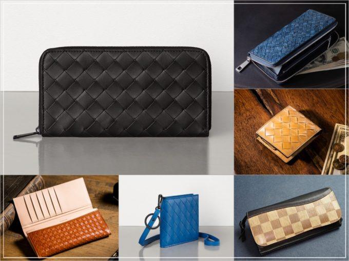 お洒落な編み込み(イントレチャート)の財布おすすめ