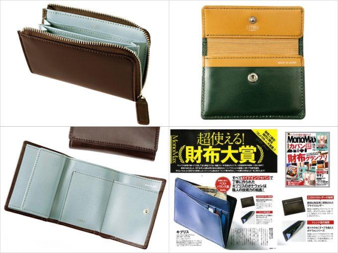ポケウォレBRシリーズの各種財布と掲載雑誌MonoMax