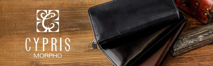 キプリスのオススメ財布