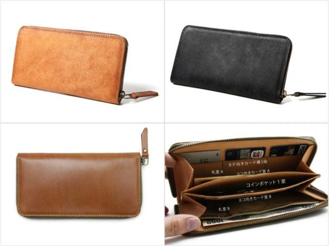 FW1ジップロングウォレット(MOTO)の各種財布